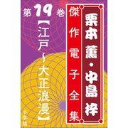 栗本薫・中島梓傑作電子全集19 (江戸~大正浪漫)(小学館) [電子書籍]