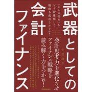 武器としての会計ファイナンス(日本実業出版社) [電子書籍]