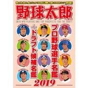 野球太郎No.030 プロ野球選手名鑑+ドラフト候補名鑑2019(imagineer) [電子書籍]