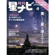 月刊星ナビ 2019年4月号(アストロアーツ) [電子書籍]