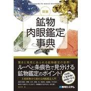 図説 鉱物肉眼鑑定事典(秀和システム) [電子書籍]