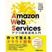 Amazon Web Services アプリ 開発運用入門(秀和システム) [電子書籍]