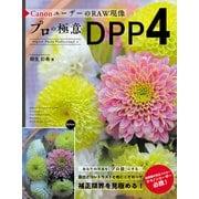 CanonユーザーのRAW現像 プロの極意 DPP4(秀和システム) [電子書籍]
