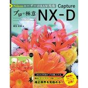 NikonユーザーのRAW現像 プロの極意 Capture NX-D(秀和システム) [電子書籍]