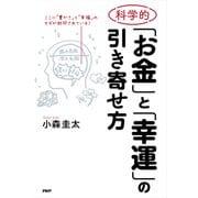 科学的「お金」と「幸運」の引き寄せ方(PHP研究所) [電子書籍]