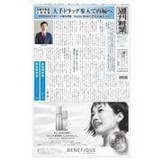 週刊粧業 第3150号(週刊粧業) [電子書籍]