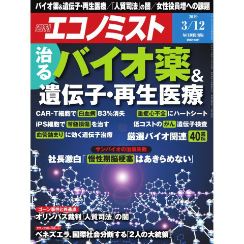 エコノミスト 2019年03月12日号(毎日新聞出版) [電子書籍]