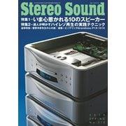 StereoSound(ステレオサウンド) No.210(ステレオサウンド) [電子書籍]