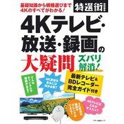 4Kテレビ・放送・録画の大疑問ズバリ解消!(マキノ出版) [電子書籍]