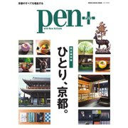 Pen+(ペンプラス) ひとり、京都。(CCCメディアハウス) [電子書籍]