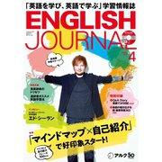 ENGLISH JOURNAL (イングリッシュジャーナル) 2019年4月号(アルク) [電子書籍]