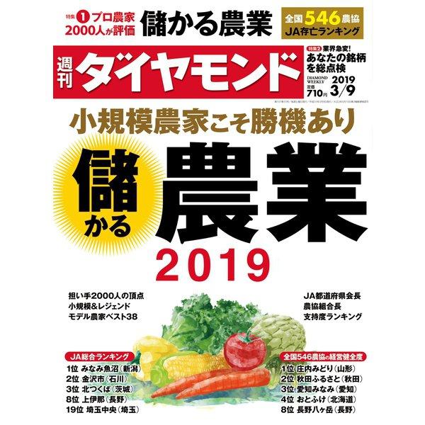 週刊ダイヤモンド 19年3月9日号(ダイヤモンド社) [電子書籍]