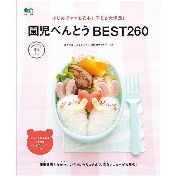 ei cooking はじめてママも安心!子ども大満足!園児べんとう BEST260(エイ出版社) [電子書籍]