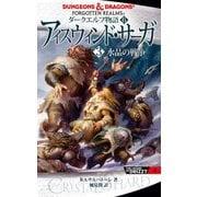 ダークエルフ物語6 アイスウィンド・サーガ<3 水晶の戦争>(KADOKAWA) [電子書籍]