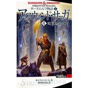 ダークエルフ物語7 アイスウィンド・サーガ<4 暗黒竜の冥宮>(KADOKAWA) [電子書籍]
