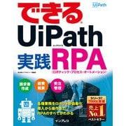 できるUiPath 実践RPA(インプレス) [電子書籍]