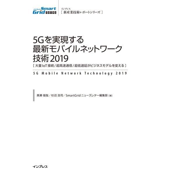 5Gを実現する最新モバイルネットワーク技術2019 (大量IoT接続/超高速通信/超低遅延がビジネスモデルを変える)(インプレス) [電子書籍]