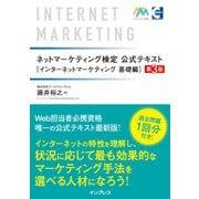 ネットマーケティング検定公式テキストインターネットマーケティング 基礎編 第3版(インプレス) [電子書籍]