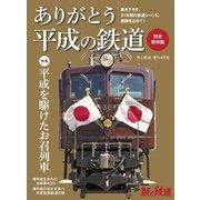 旅と鉄道 2019年増刊4月号 ありがとう平成の鉄道(天夢人) [電子書籍]