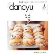 dancyu 2019年4月号(プレジデント社) [電子書籍]