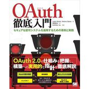 OAuth徹底入門 セキュアな認可システムを適用するための原則と実践(翔泳社) [電子書籍]