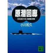原潜回廊 日本近海での米ソ秘密戦の実態(講談社) [電子書籍]