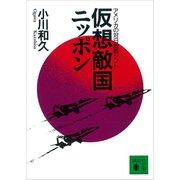 仮想敵国ニッポン アメリカの対日戦略シフト(講談社) [電子書籍]