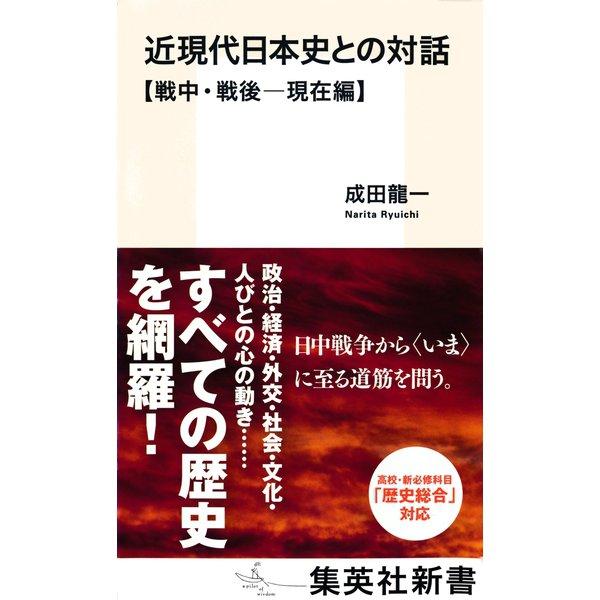 近現代日本史との対話【戦中・戦後―現在編】(集英社) [電子書籍]