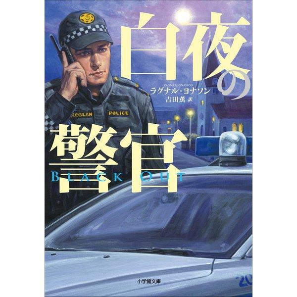 白夜の警官~BLACKOUT~(小学館) [電子書籍]