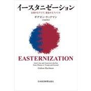イースタニゼーション 台頭するアジア、衰退するアメリカ(日経BP社) [電子書籍]