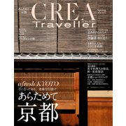 CREA Traveller 2019 Spring NO.57(文藝春秋) [電子書籍]