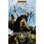 ダンジョンズ&ドラゴンズ スーパーファンタジーシリーズ ホワイトプルームマウンテン(KADOKAWA) [電子書籍]