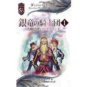 ダンジョンズ&ドラゴンズ スーパーファンタジーシリーズ 銀竜の騎士団1 大魔法使いとゴブリン王(KADOKAWA) [電子書籍]