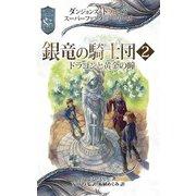 ダンジョンズ&ドラゴンズ スーパーファンタジーシリーズ 銀竜の騎士団2 ドラゴンと黄金の瞳(KADOKAWA) [電子書籍]