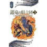 ダンジョンズ&ドラゴンズ スーパーファンタジーシリーズ 銀竜の騎士団3 いかさま師と暗黒の迷宮(KADOKAWA) [電子書籍]
