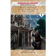 ダンジョンズ&ドラゴンズ スーパーファンタジーシリーズ (フォーゴトン・レルム)クレリック・サーガ1 秘密の地下墓地(KADOKAWA) [電子書籍]