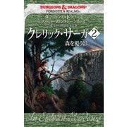ダンジョンズ&ドラゴンズ スーパーファンタジーシリーズ (フォーゴトン・レルム)クレリック・サーガ2 森を覆う影(KADOKAWA) [電子書籍]