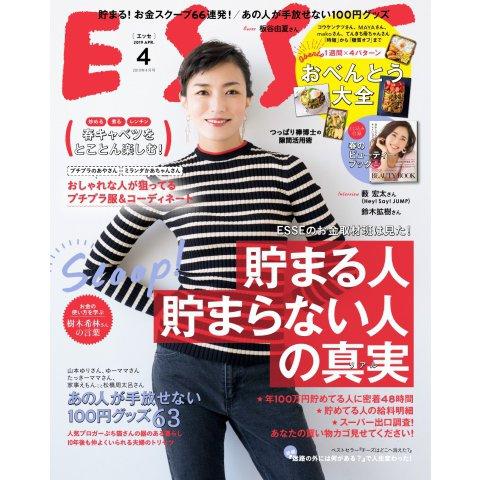 ESSE(エッセ) 2019年4月号(扶桑社) [電子書籍]