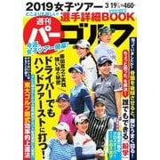 週刊 パーゴルフ 2019/3/19号(グローバルゴルフメディアグループ) [電子書籍]