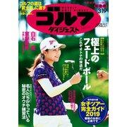 週刊ゴルフダイジェスト 2019/3/19号(ゴルフダイジェスト社) [電子書籍]