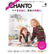 CHANTO(チャント) 2019年4月号(主婦と生活社) [電子書籍]