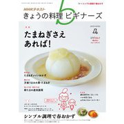 NHK きょうの料理 ビギナーズ 2019年4月号(NHK出版) [電子書籍]