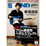 SOUND DESIGNER (サウンドデザイナー) 2019年4月号(サウンドデザイナー) [電子書籍]
