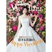 25ans Wedding ヴァンサンカンウエディング 2019 Spring(ハースト婦人画報社) [電子書籍]