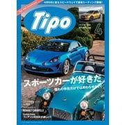 Tipo(ティーポ) No.358(ネコ・パブリッシング) [電子書籍]