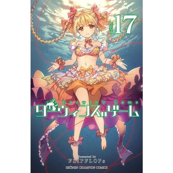 ダーウィンズゲーム 17(秋田書店) [電子書籍]