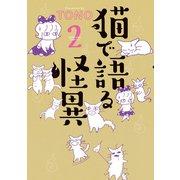 猫で語る怪異(2)(朝日新聞出版) [電子書籍]
