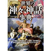 ヴィジュアル版 世界の神々と神話事典(学研) [電子書籍]