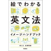 絵でわかる英文法イメージハンドブック(学研) [電子書籍]