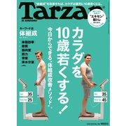 Tarzan (ターザン) 2019年 3月28日号 No.760 (カラダを10歳若くする!)(マガジンハウス) [電子書籍]